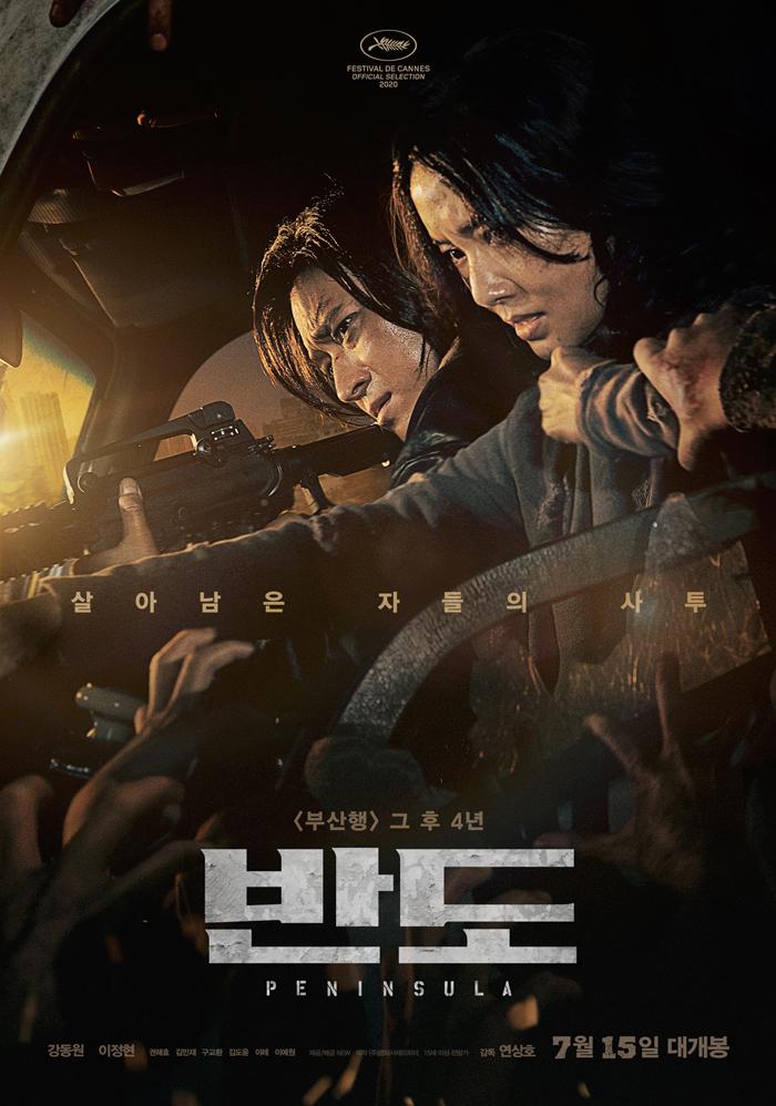 釜山行2半岛 韩国电影 在线观看