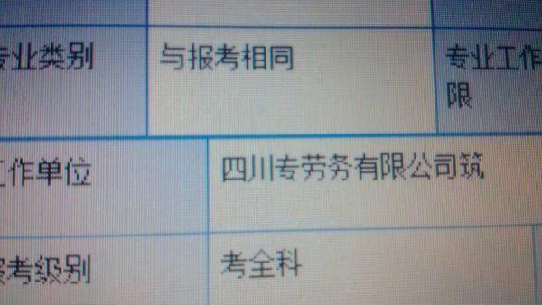 四川2015年二建考试报名信息错误,公司名字四