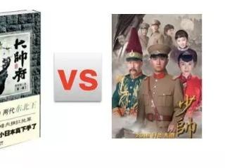 相同历史题材的小说和电视剧,如何从涉嫌侵权到认定侵权?