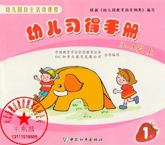 幼儿园自主活动课程-幼儿习得手册(即学生书)