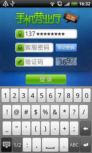 移动手机营业厅(江苏)截图3