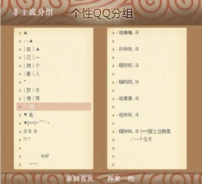 非主流QQ分组图片
