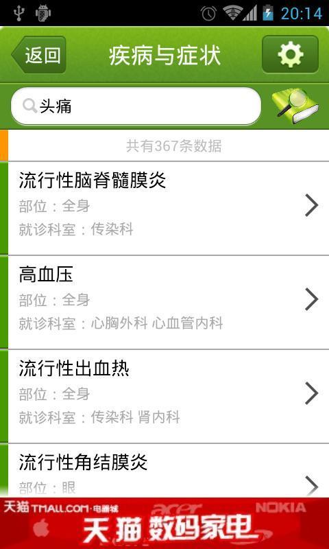 疾病与症状app安卓版下载