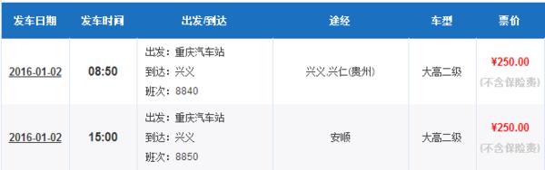 每天固定发                       一,重庆菜园坝长途汽车站——兴义