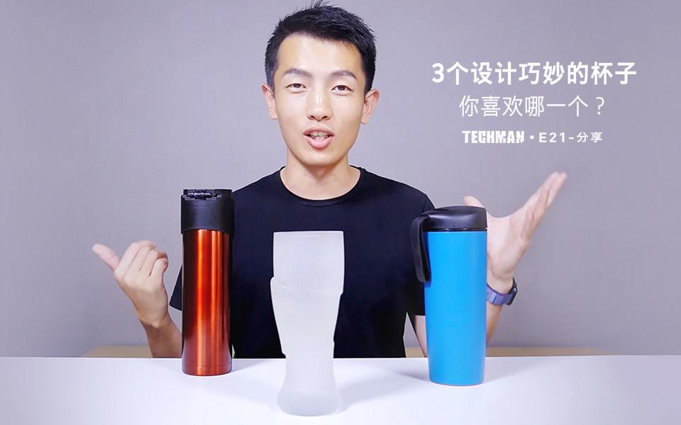 3个设计巧妙的杯子,你喜欢哪一个?
