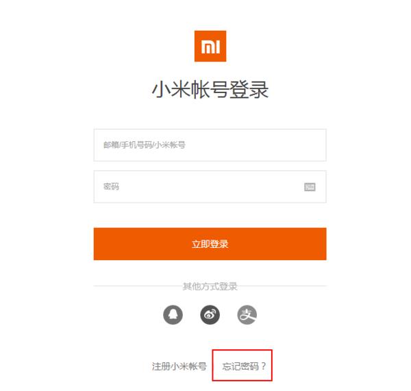 小米帐号密码忘记 怎么激活手机_360问答