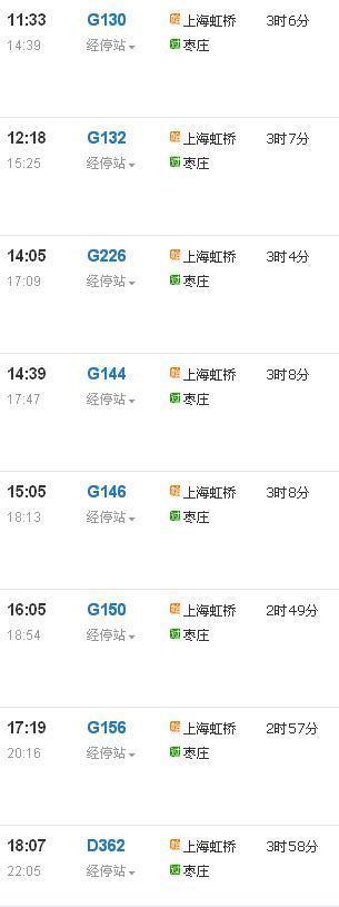 上海到十堰的火车有哪一趟要经过枣阳火车站啊