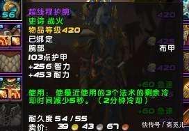 魔兽世界8.2:装等越高越好?这件415装备比其它455强多了!