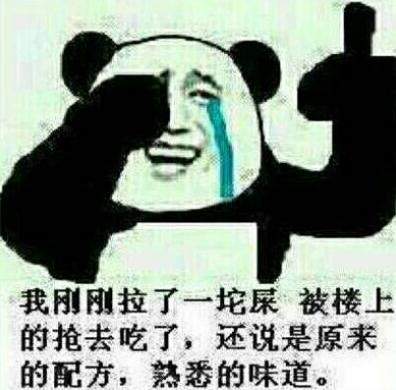 暴走漫画熊猫表情包下载