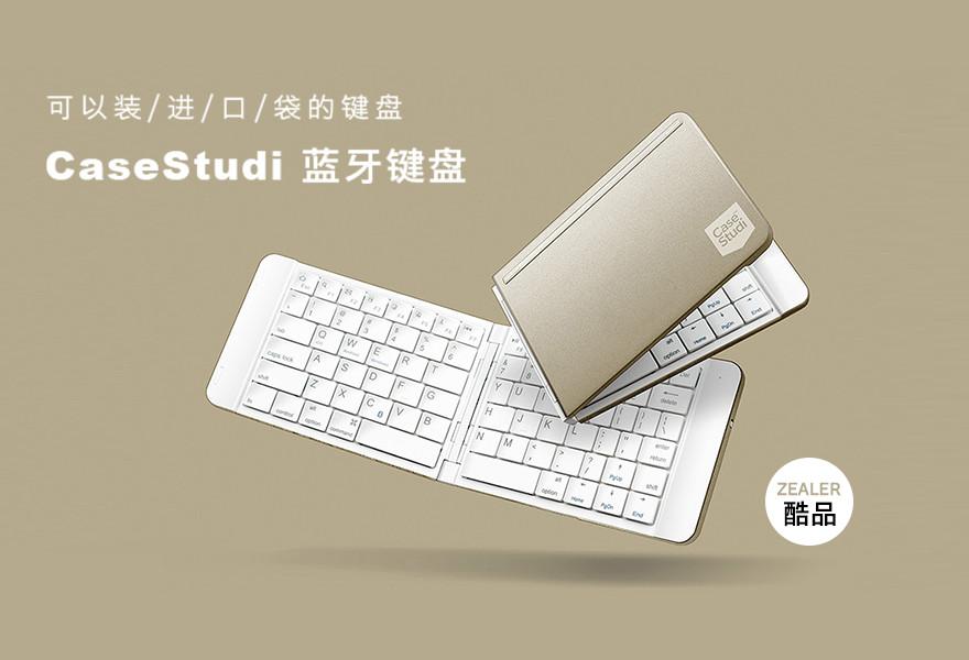可以装进口袋的键盘,CaseStudi 蓝牙键盘
