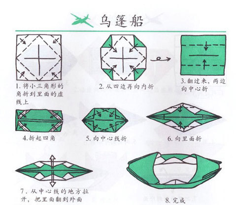 折纸船大全视频 如何折纸船 折纸大全图解 视频