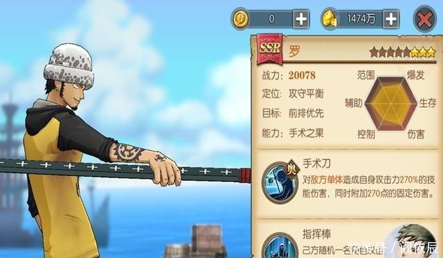 航海王燃烧意志:90级罗技能加点,剧情通关的优选角色