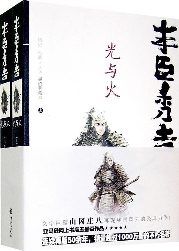 山冈庄八代表作品《丰臣秀吉》