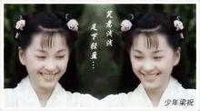 丁香-电视剧《少年梁祝》中的人物