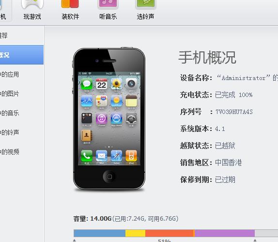 版主速来,问题很严重 - 360手机助手苹果版 - 3