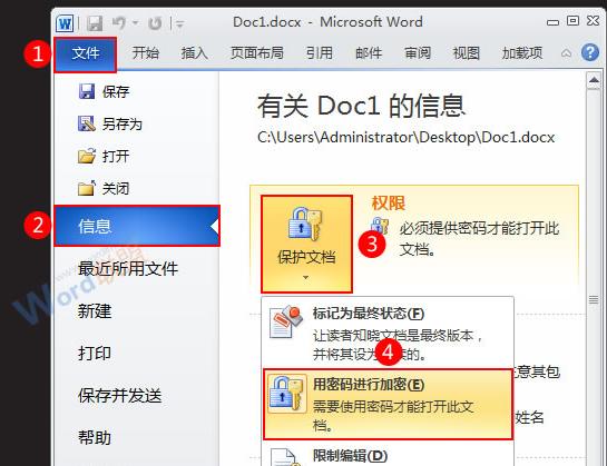WORD文档加密如何取消?_360问答