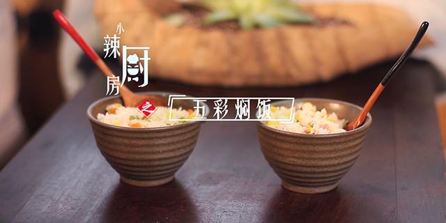 《小辣厨房》五彩焖饭,正宗简约风