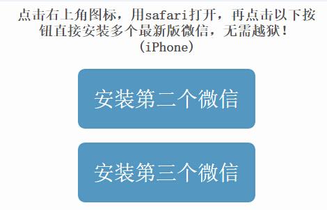 苹果4s不越狱可以安装两个以上的微信嘛?_36