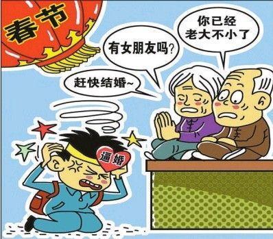 春节回家被催找女朋友3.jpg