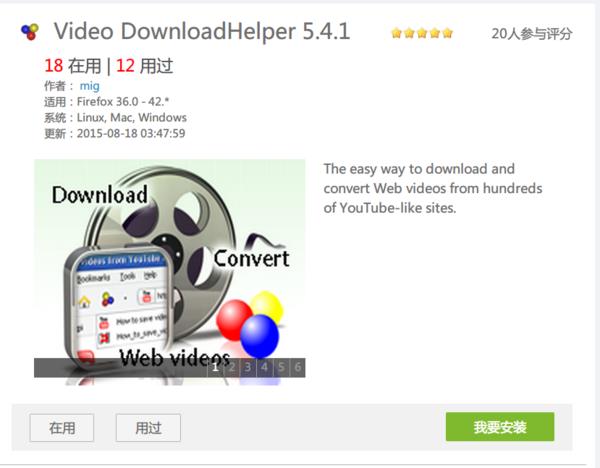 火狐浏览器下载视频_火狐浏览器的videodownloadhelper怎么下载和