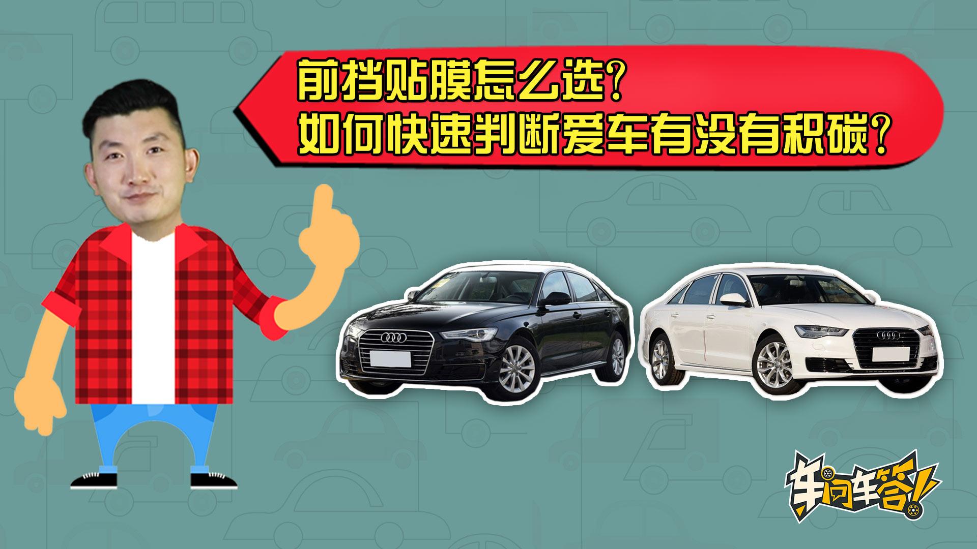 【车问车答】前挡贴膜怎么选?如何快速判断爱车有没有积碳?