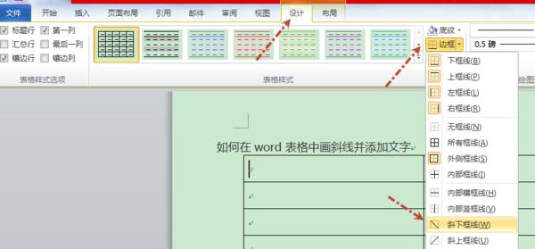 在word文字中画表格并绘制斜线_360v文字word流程图的添加图片