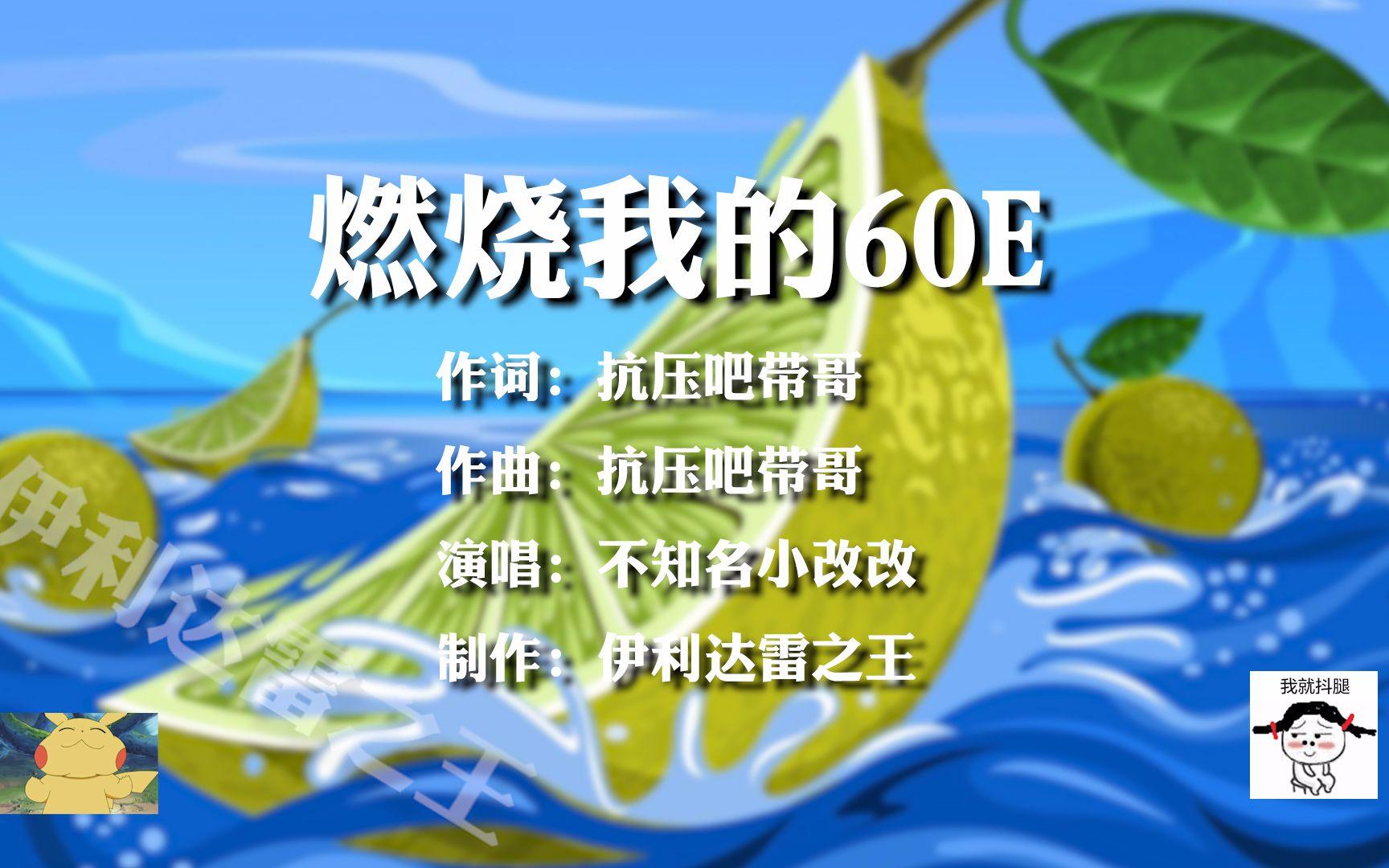 重制版【燃烧我的60E】(feat.柠檬精)视频版