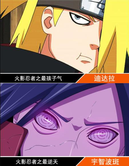 火影忍者最帅气武器排行榜