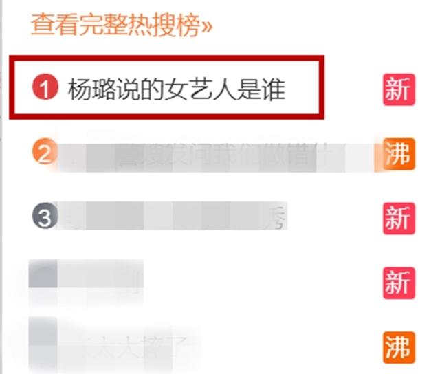 曝某女艺人让助理睡浴缸还取笑他,网友猜测:是孙骁骁吗?