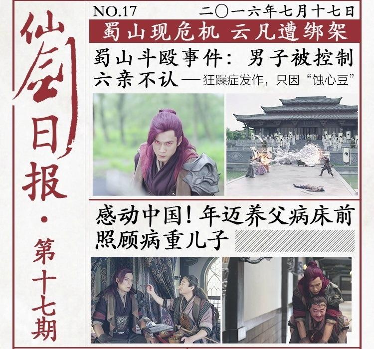 《仙剑日报》第十七期公开