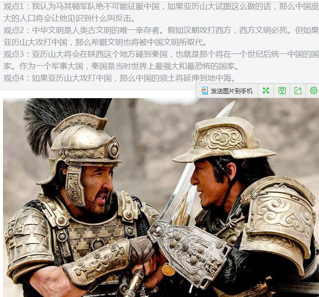 如果亚历山大东征打到中国会怎么样?国外网民回答出奇一致 - 挥斥方遒 - 挥斥方遒的博客
