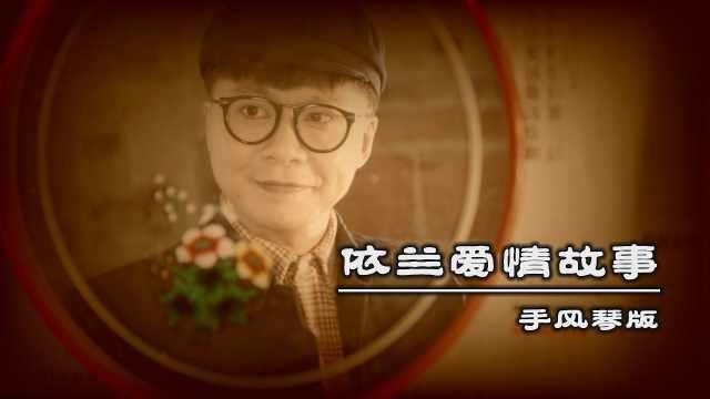 《依兰爱情故事》——手风琴演绎电影《你好,李焕英》片尾曲