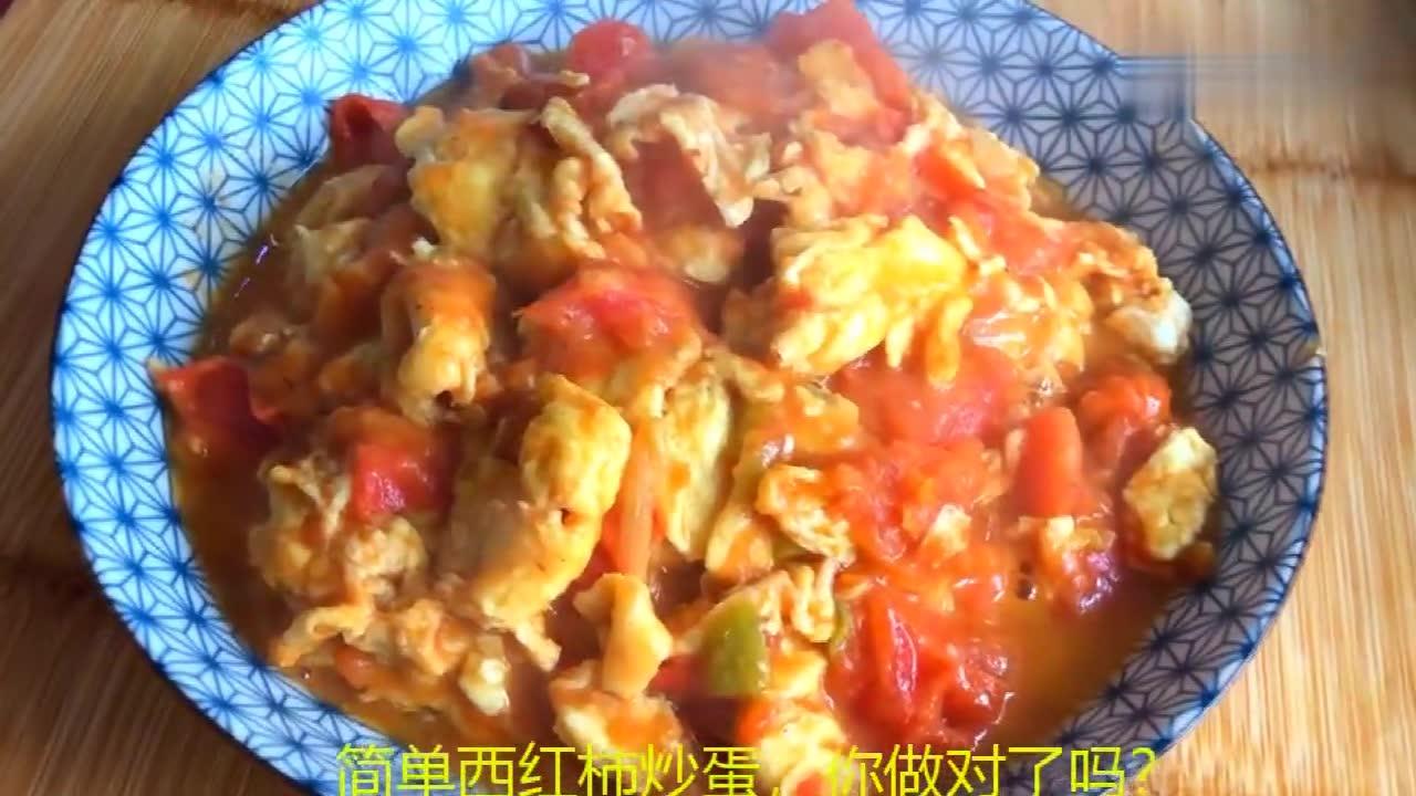 美食推荐:西红柿炒鸡蛋的正确做法.