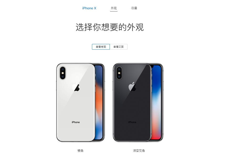 iPhoneX白色好看还是黑色好看?哪个最好用?