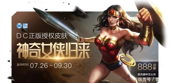 王者荣耀7.23更新:DC女侠返场,武则天降价回馈,2888皮肤记得领