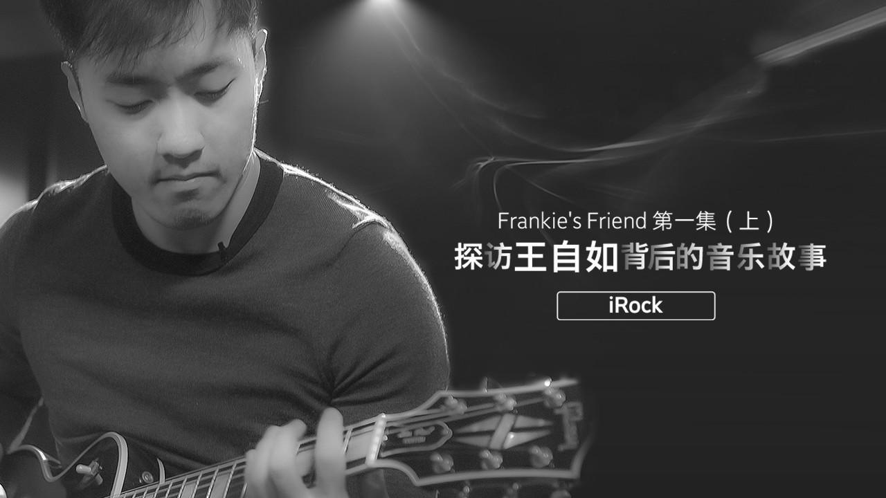 【Frankie's Friend】第一集之探访王自如背后的音乐故事(上)