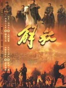 解放(全50集)