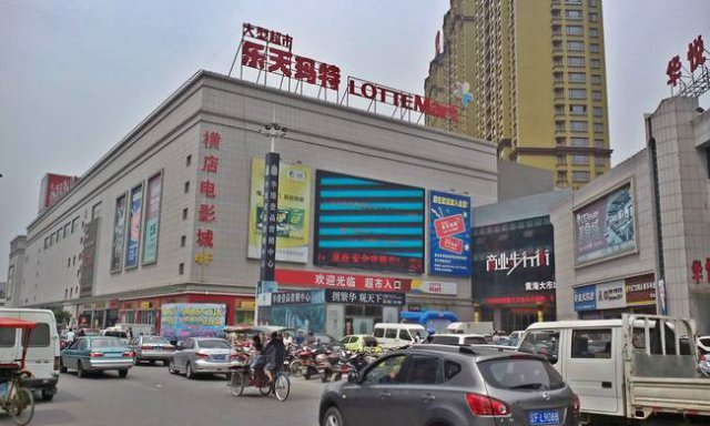 【转】北京时间     乐天称在中国4家超市被查后关闭 在大陆115家店 - 妙康居士 - 妙康居士~晴樵雪读的博客