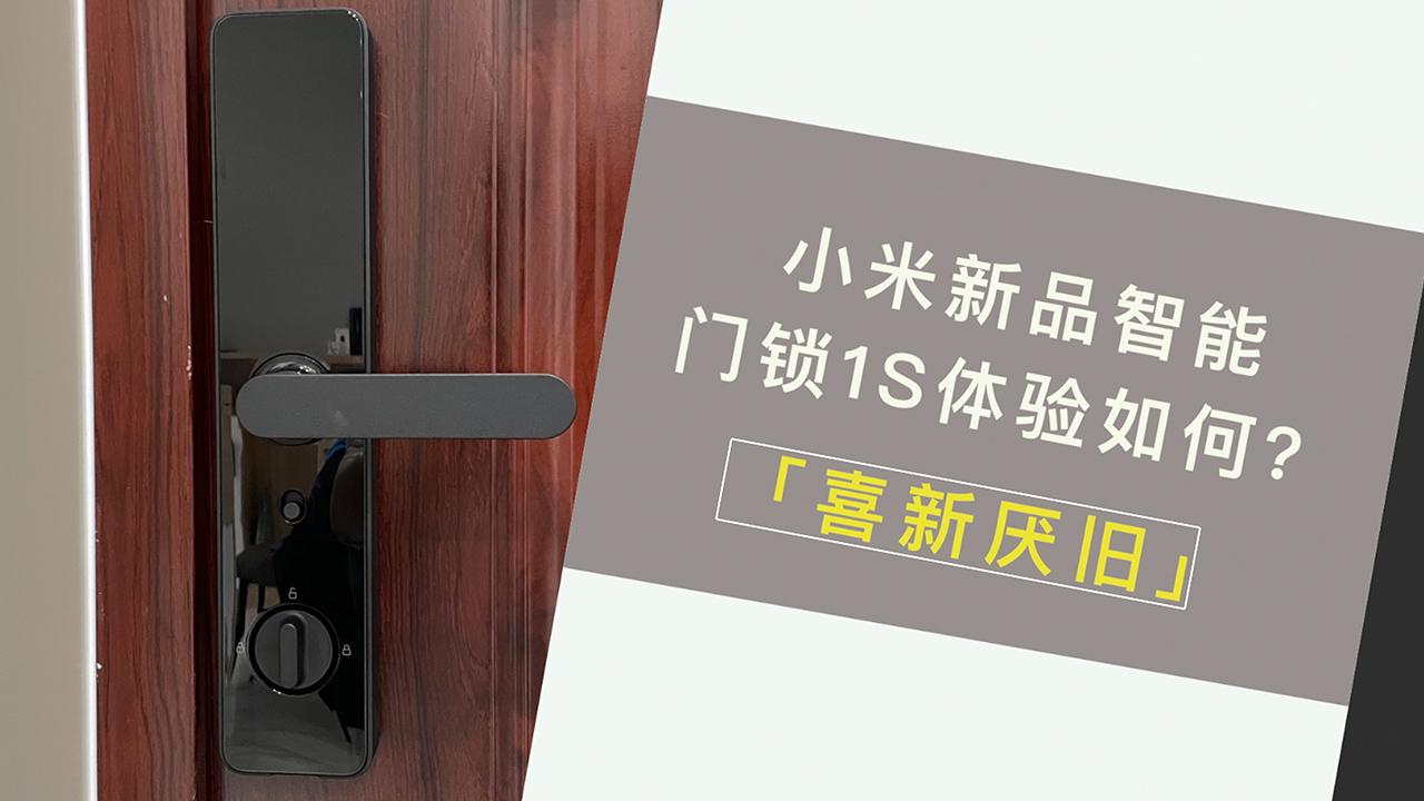最具性价比门锁,小米智能门锁1S体验如何?