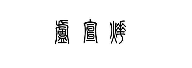 卢宣烨这三个字大篆,小篆如何写?