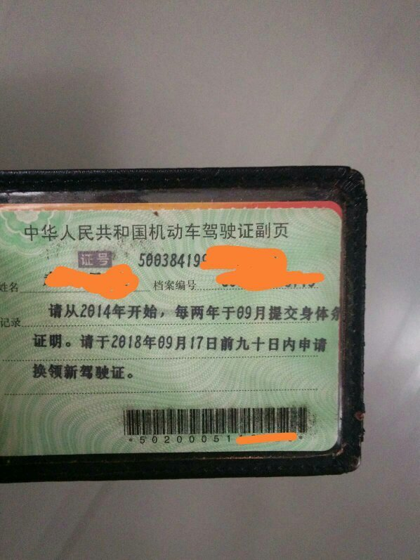 【驾驶证扣分,年审】