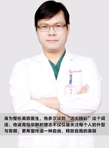 青岛华韩整形医院_360百科