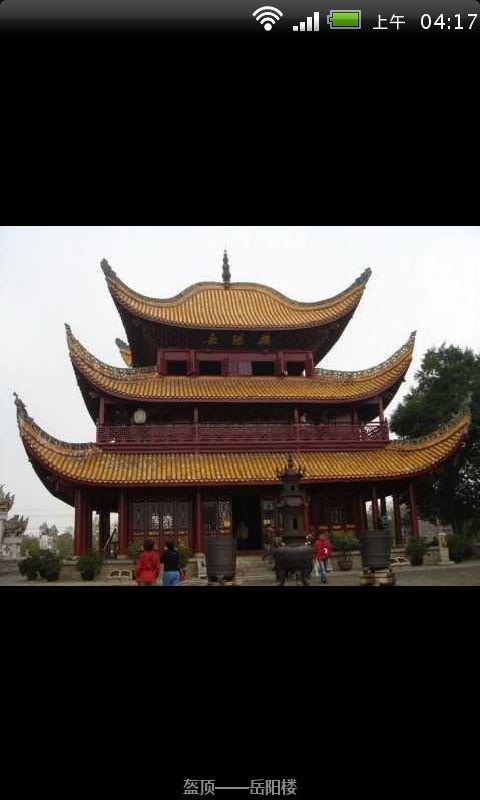 中国古建筑的屋顶形式(来自:)