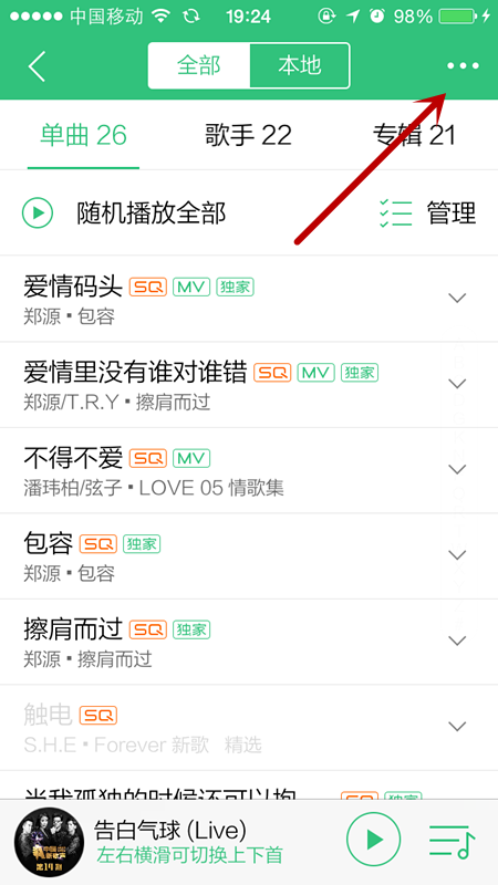 音乐QQ短信显示蓝色?苹果苹果导入iphone6发设备后导入音乐的图片