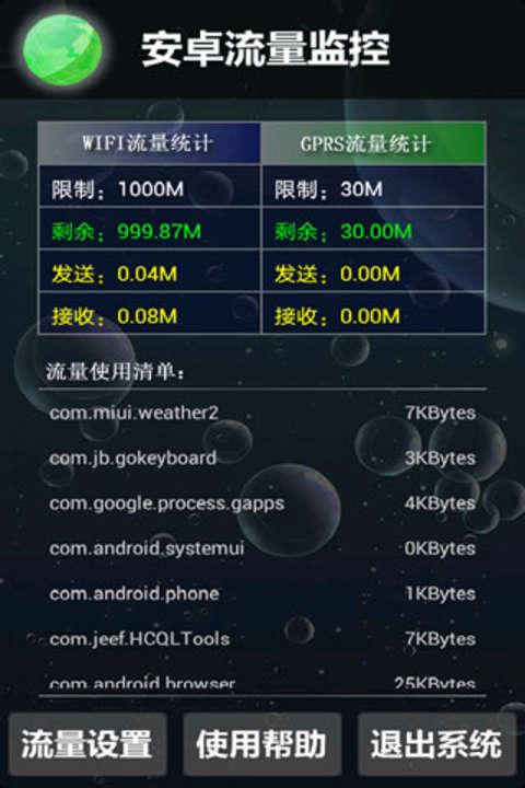 安卓流量监控截图1