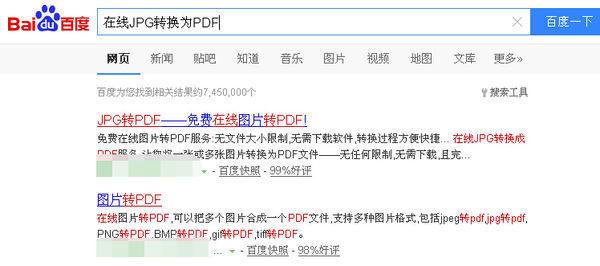 怎么把QQ截图的图片格式改为PDF格式_360问