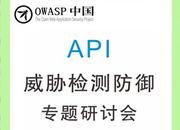 【8月25日】API威胁检测防御研讨会(合肥)