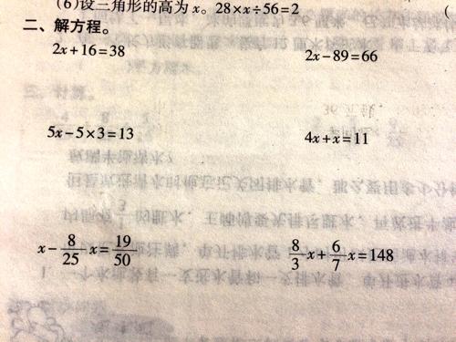 数学六年级小学寒假v数学,求大神回答,02_360问的qq小学生图片