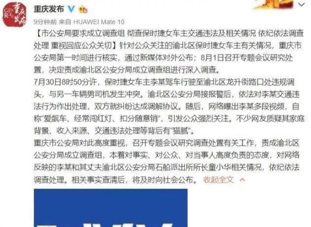 重庆公安彻查保时捷女,丈夫确为派出所所长,市区两级成立调查组