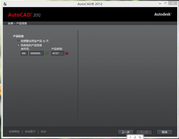 AutoCAD2012密匙用不了了,求用的_360问答门套cad图片